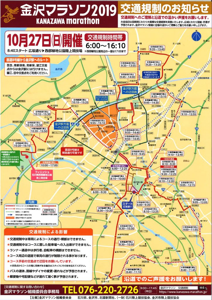 マラソン 交通 規制 京都 京都の1月にマラソン大会で交通規制は? 邪魔されない観光スポットをご紹介!