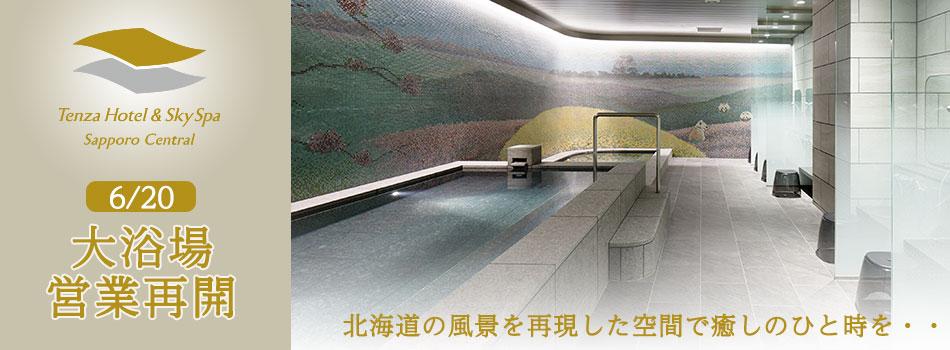 大浴場 営業再開のお知らせ