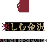 楽しむ金沢 VISITER INFOMATION