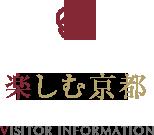 楽しむ京都 VISITER INFOMATION