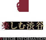 楽しむ渋谷 VISITER INFOMATION