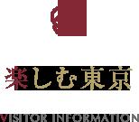 楽しむ東京 VISITER INFOMATION