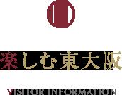 楽しむ東大阪 VISITER INFOMATION