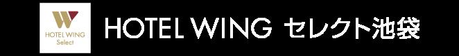 ホテルウィングインターナショナルセレクト池袋 ロゴ
