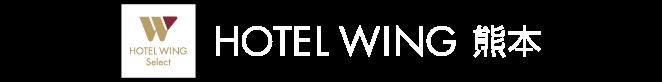 ホテルウィングインターナショナルセレクト熊本 ロゴ