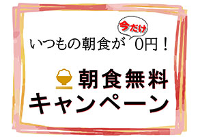 【期間限定】朝食無料キャンペーン★