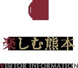 楽しむ熊本 VISITER INFOMATION