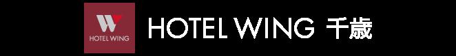 ホテルウィングインターナショナル千歳 ロゴ