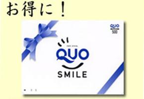 QUOカード付プランイメージ