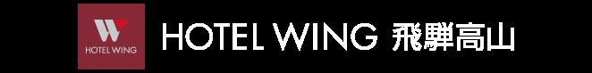 ホテルウィングインターナショナル飛騨高山 ロゴ