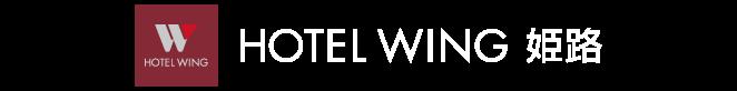 ホテルウィングインターナショナル姫路 ロゴ