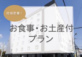 朝食夕食付きプランのイメージ