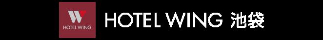 ホテルウィングインターナショナル池袋 ロゴ