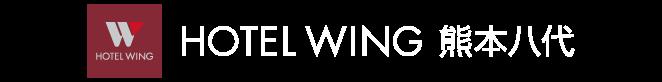 ホテルウィングインターナショナル熊本八代 ロゴ