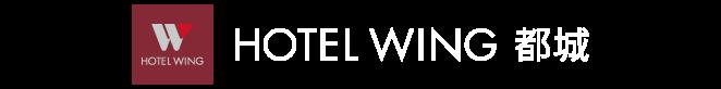 ホテルウィングインターナショナル都城 ロゴ