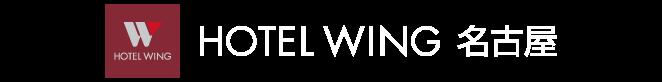 ホテルウィングインターナショナル名古屋 ロゴ