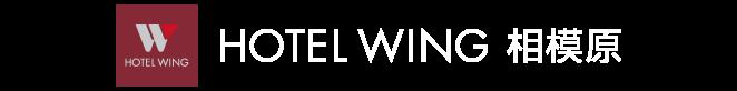ホテルウィングインターナショナル相模原 ロゴ
