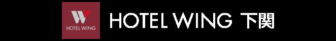 ホテルウィングインターナショナル下関 ロゴ