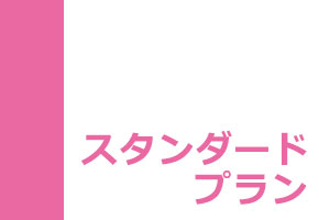 QUOカード1000円付プランのイメージ