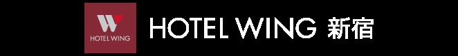 ホテルウィングインターナショナル新宿 ロゴ