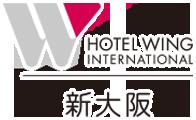 ホテルウィングインターナショナル新大阪 ロゴ