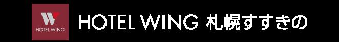 ホテルウィングインターナショナル札幌すすきの ロゴ