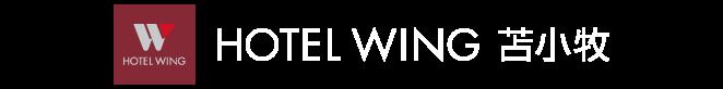 ホテルウィングインターナショナル苫小牧 ロゴ