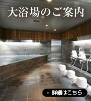 大浴場のご案内へ
