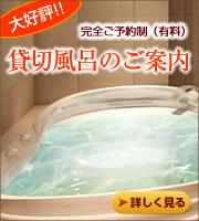 貸切風呂のご案内へ