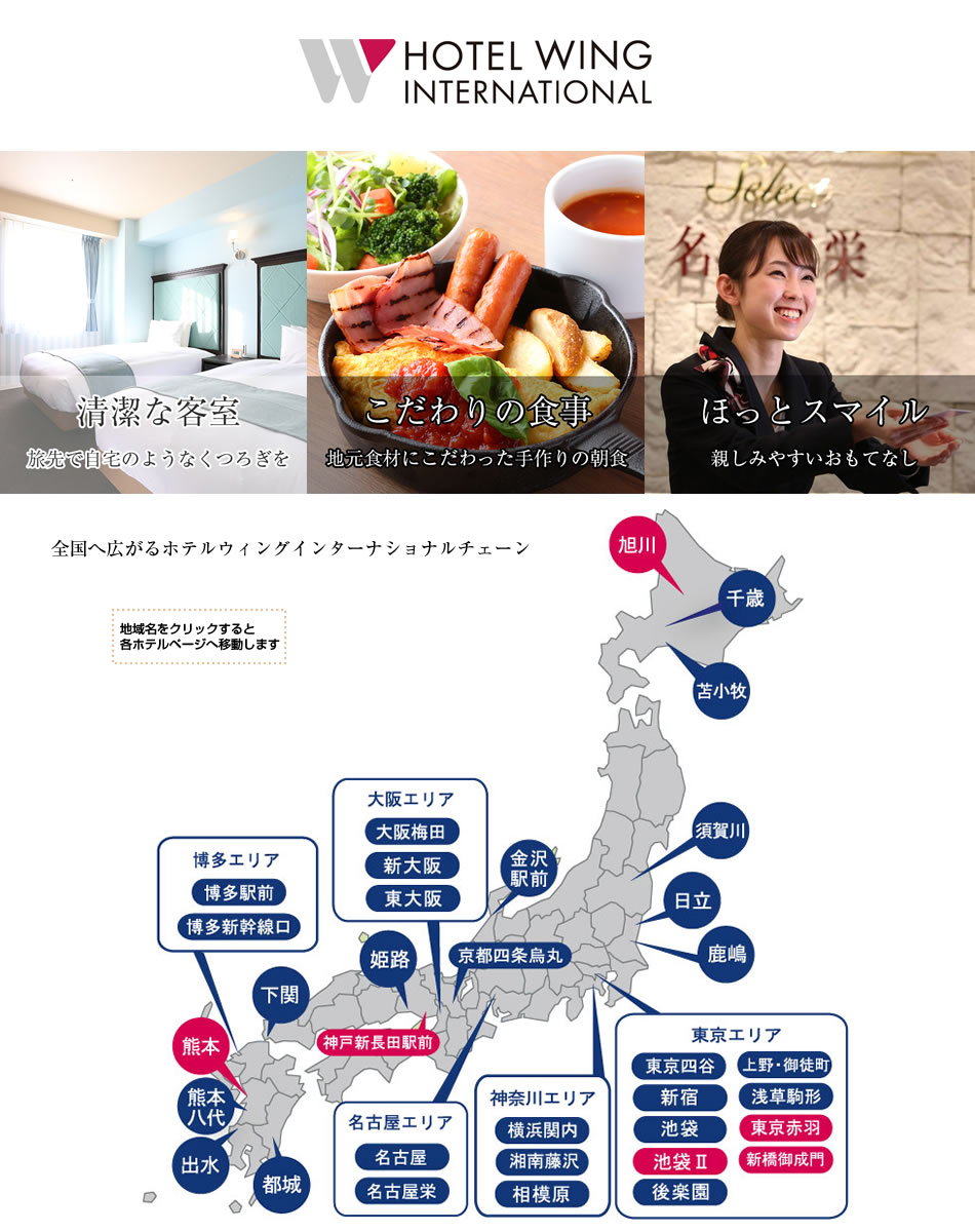 ホテルウィングインターナショナル全国MAP