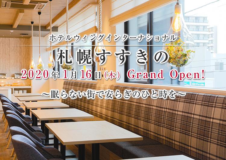 インターナショナル ホテル 札幌 ウイング